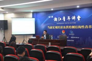 省青联举办第8期湘江青年讲堂