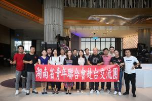 湖南青年代表团赴台湾友好交流
