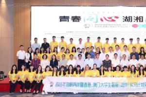 2019年海峡两岸暨香港、澳门大学生暑期湖南实习计划正式启动