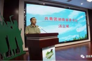 """湖南省青联开展""""青力扶贫 联创梦想"""" 2019年绿色助学行动"""