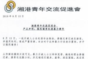 止暴制乱 湖南省青联香港特邀委员和青年社团在行动