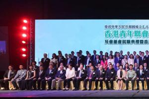 湖南省青联应邀出席香港青年联会第27届会庆及会董会就职典礼