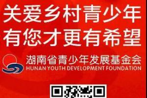 """关爱乡村青少年,我们希望一块捐!——湖南""""2021,希望一块捐""""活动倡议书"""